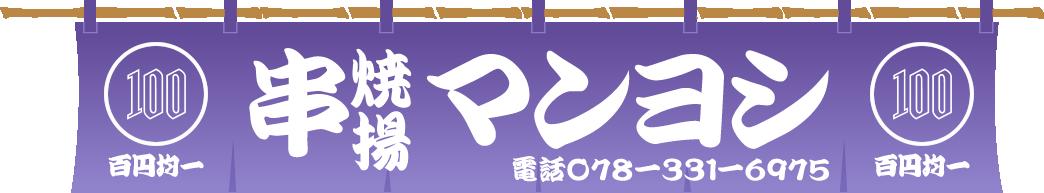 串揚げ・串焼きマンヨシ