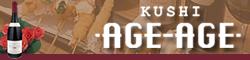 KUSHI AGEAGE