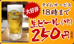 タイムサービス18時まで生ビール(中)250円